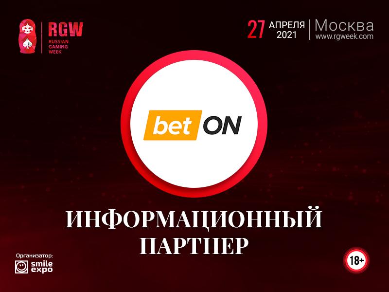 Онлайн-портал о беттинге BetON – информационный партнер Russian Gaming Week 2021