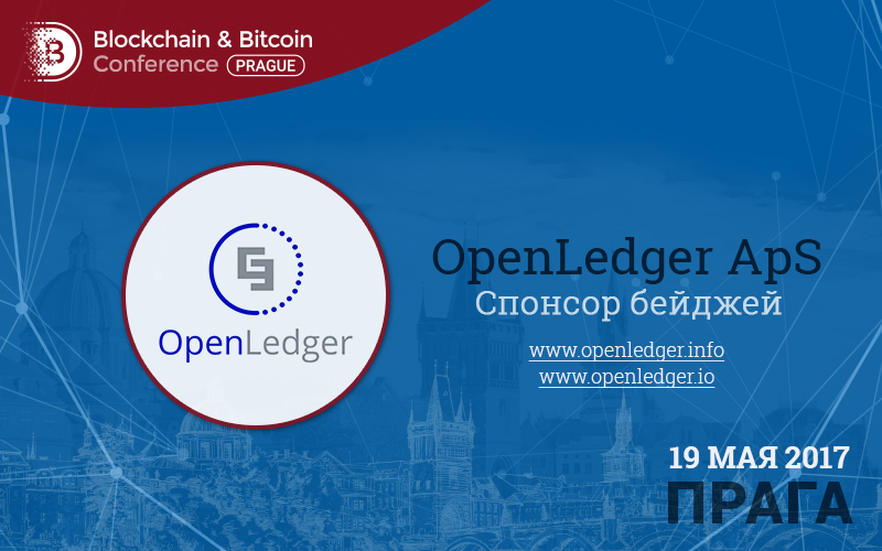 OpenLedger – спонсор Blockchain & Bitcoin Conference Prague