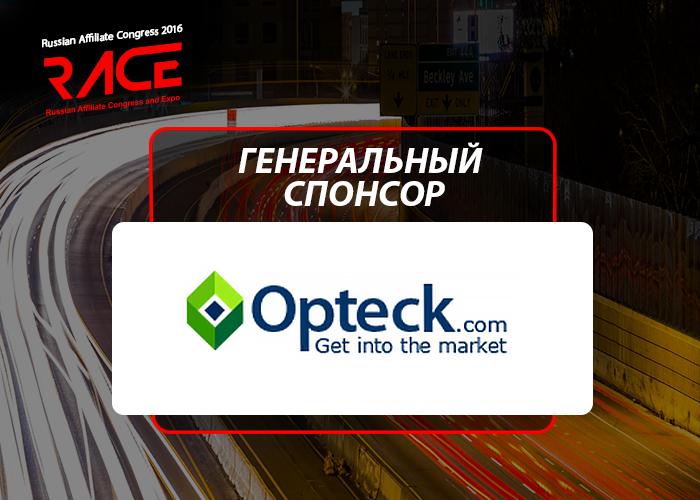 Opteck – генеральный спонсор RACE 2016