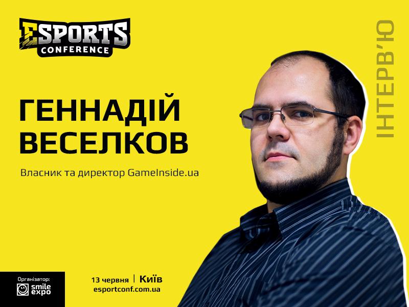 «Організація турнірів — це реальний внесок у розвиток молоді», — інтерв'ю Геннадія Веселкова з GameInside.ua