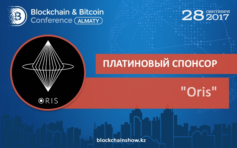 Oris – платиновый спонсор Blockchain & Bitcoin Conference Almaty