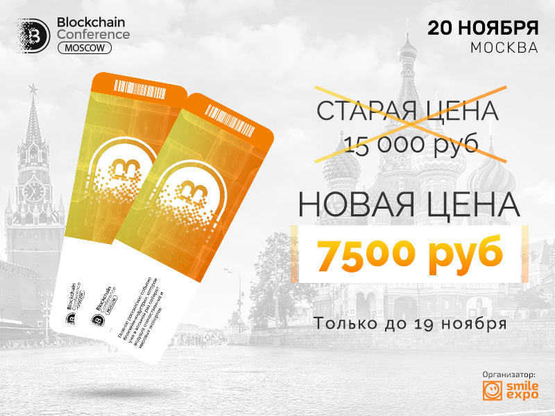 Осенний ценопад: билеты на Blockchain Conference Moscow за половину стоимости