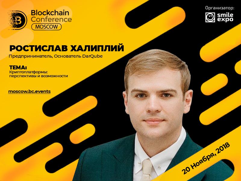 Основатель DarQube Ростислав Халиплий: доклад о возможностях существующих криптоплатформ