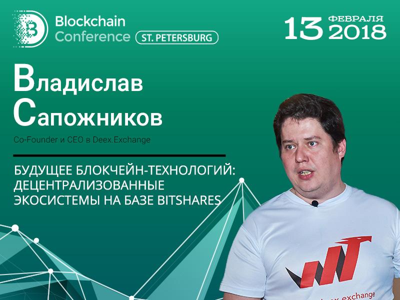 Основатель Deex.Exchange Владислав Сапожников расскажет о децентрализованных экосистемах на базе BitShares
