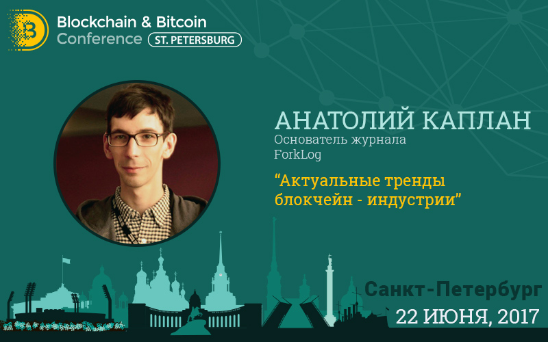 Основатель ForkLog Анатолий Каплан представит обзор трендов блокчейн-индустрии