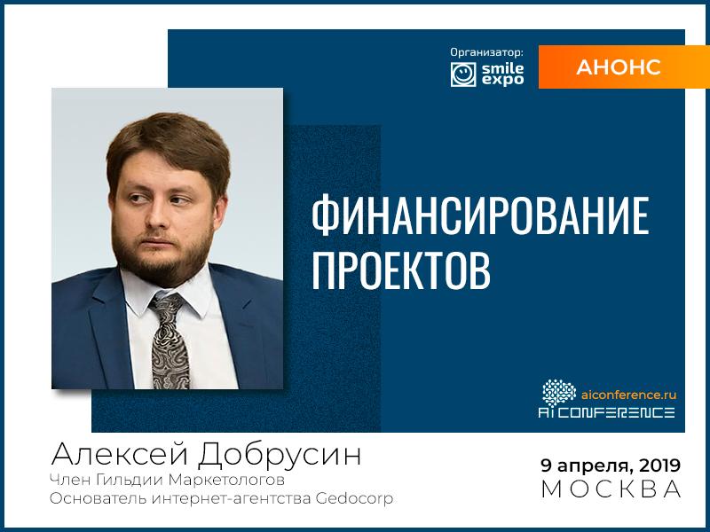 Основатель Gedocorp Алексей Добрусин – спикер AI Conference