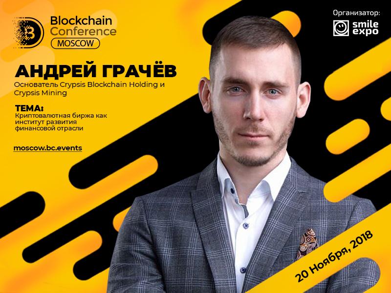 Основатель хедж-фонда Crypsis Андрей Грачев выступит спикером Blockchain Conference Moscow