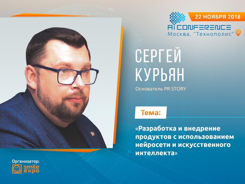 Основатель компании PR STORY Сергей Курьян: о продуктах на основе ИИ и нейросетей для компаний
