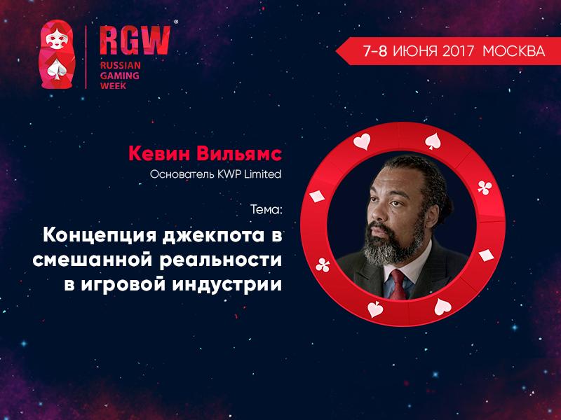 Основатель KWP Limited Кевин Вильямс поделится своим опытом на Russian Gaming Week 2017 в Москве 7 июня
