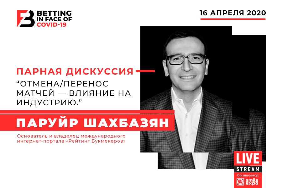 Основатель «Рейтинга Букмекеров» Паруйр Шахбазян примет участие в дискуссии о влиянии переноса и отмены матчей на букмекерский бизнес