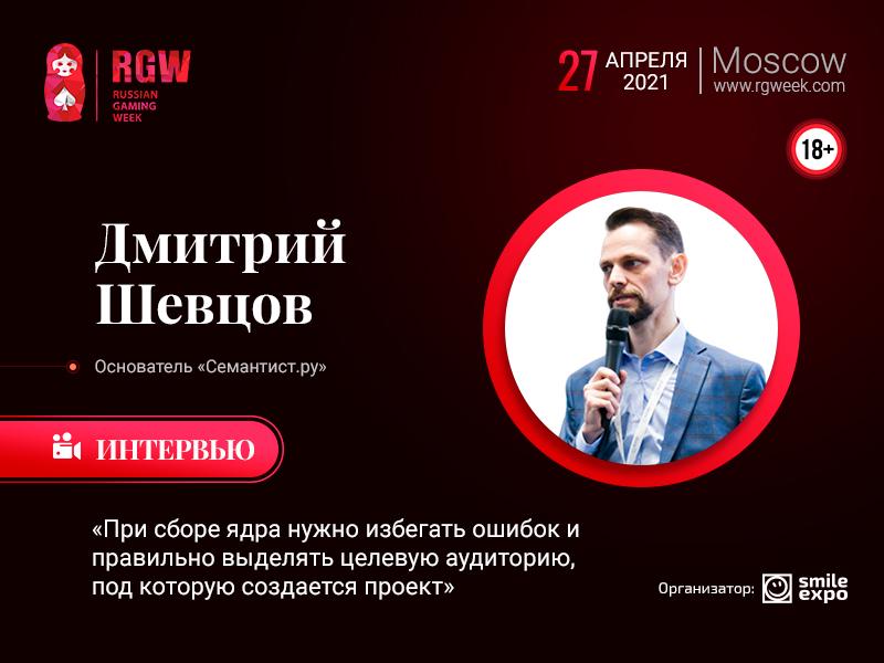 Основатель «Семантист.ру» Дмитрий Шевцов в интервью для RGW 2021: о трендах в поисковом продвижении и особенностях семантики игорных сайтов