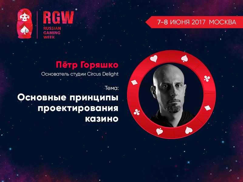 Основатель студии Circus Delight расскажет о дизайне казино на конференции RGW Москва 2017