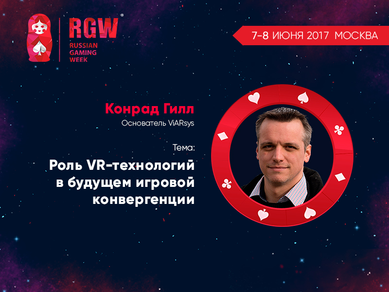 Основатель ViARsys Конрад Гилл стал спикером Russian Gaming Week 2017