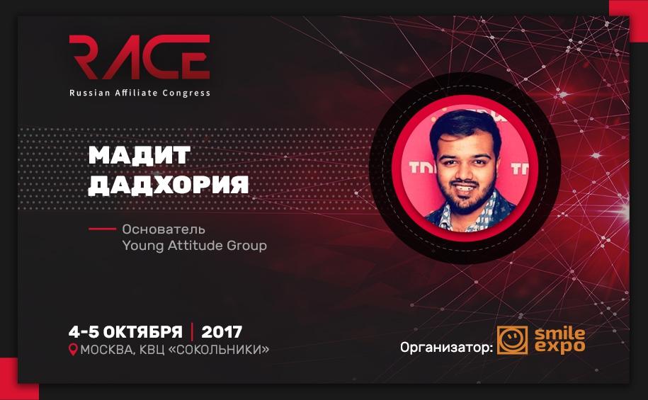 Основатель Young Attitude Group расскажет о будущем азиатского CPA-рынка на RACE 2017