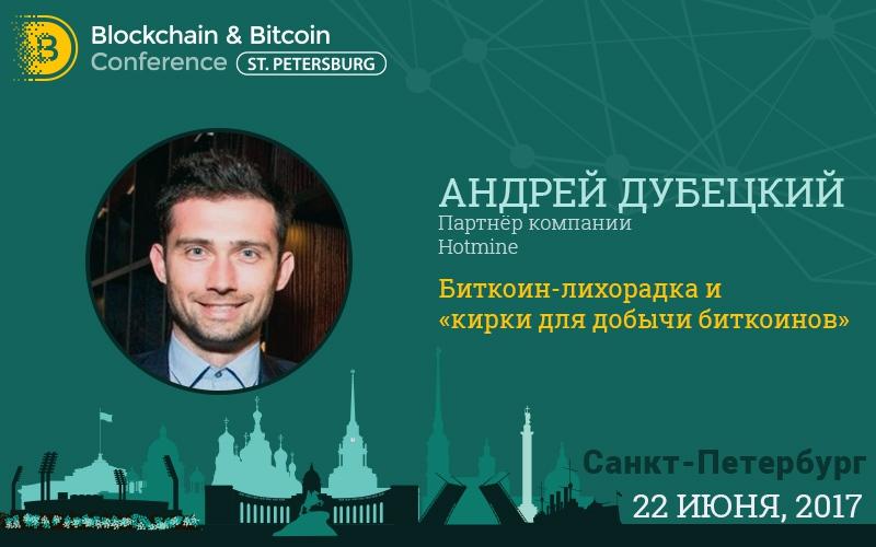 Осваиваем кирку по добыче биткоинов с криптоэнтузиастом Андреем Дубецким