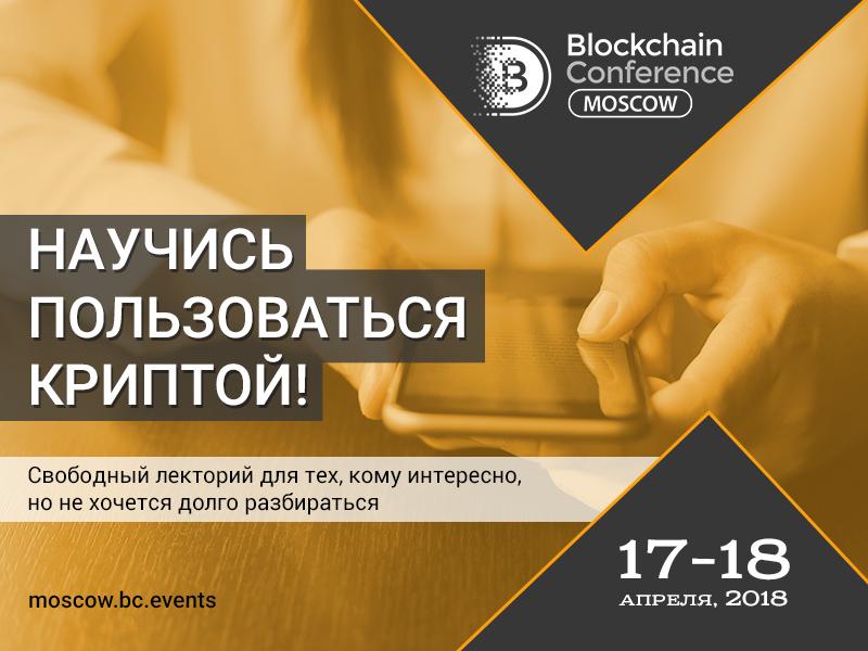 Как купить биткоин и создать кошелёк. Практикум на Blockchain Conference Moscow
