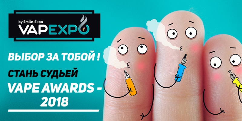 От престижной – к народной: как будут определяться победители Vape Awards 2018