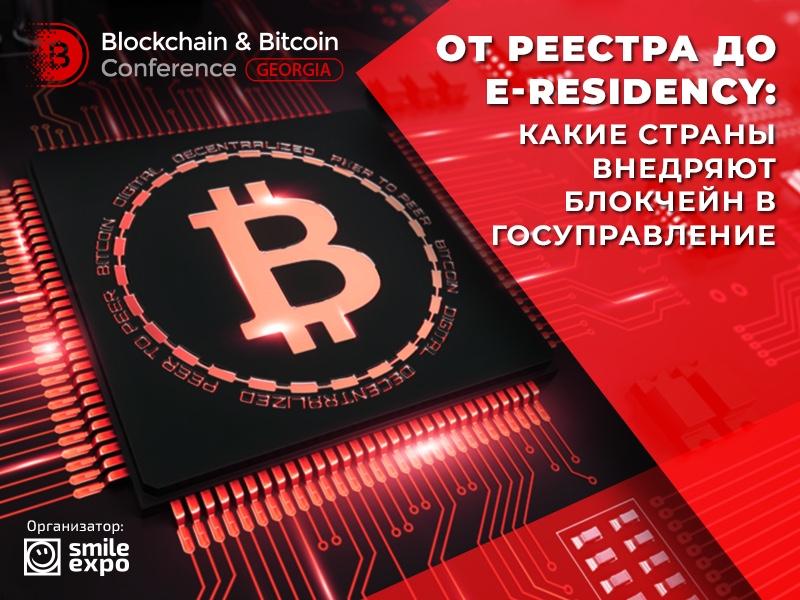От реестра до e-Residency: какие страны внедряют блокчейн в госуправление
