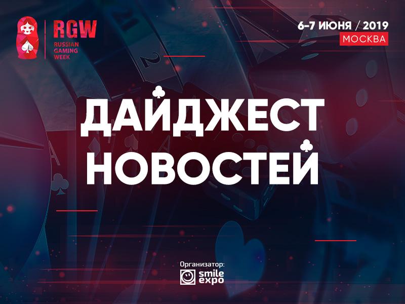 Открытие казино в Приморье и круизный лайнер с азартными играми: дайджест новостей за последнюю неделю