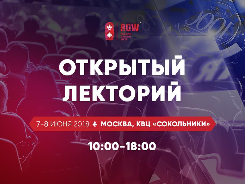 Открытый лекторий Russian Gaming Week 2018 приглашает экспертов игорной индустрии