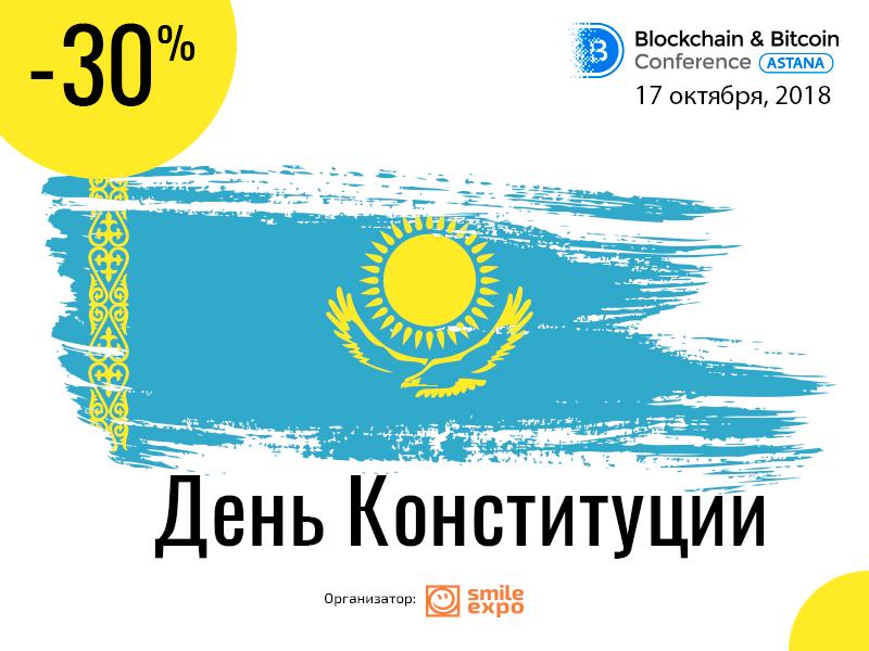 Отмечаем День Конституции: скидка 30% на билеты Blockchain & Bitcoin Conference Kazakhstan!