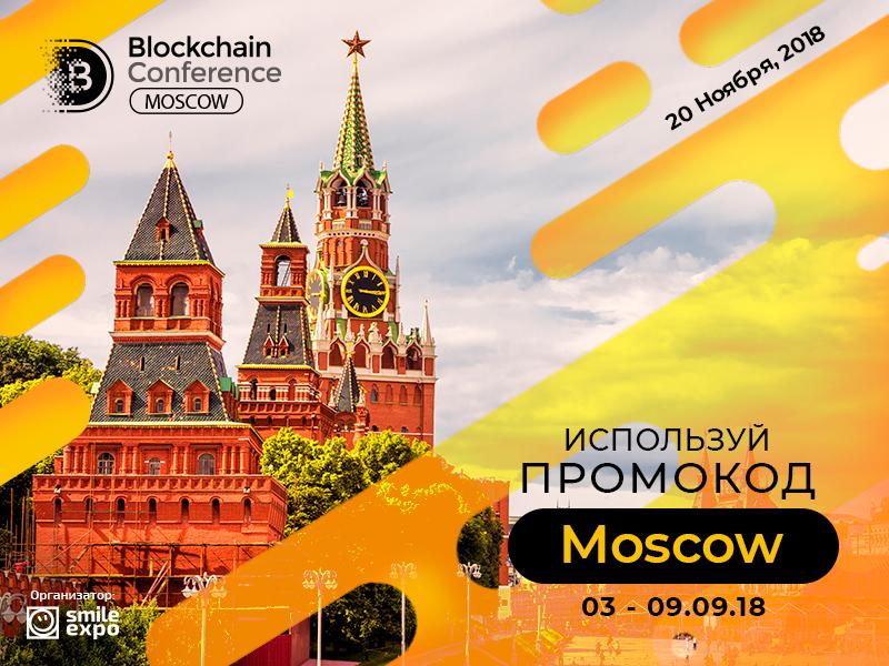 Отмечаем День Москвы: скидка 20% на билеты Blockchain Conference Moscow