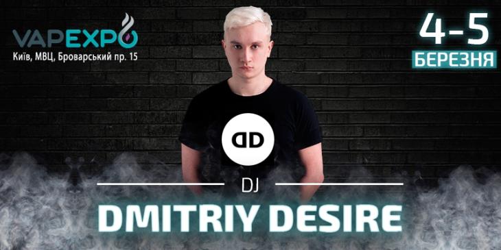 Отримай заряд чудових сетів від DJ DmitriyDesire на VAPEXPO Kiev 2017!