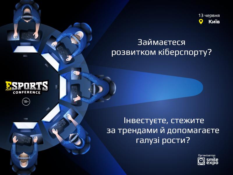 Отримайте знижку 50% на eSPORTconf Ukraine за свій внесок у кіберспорт!