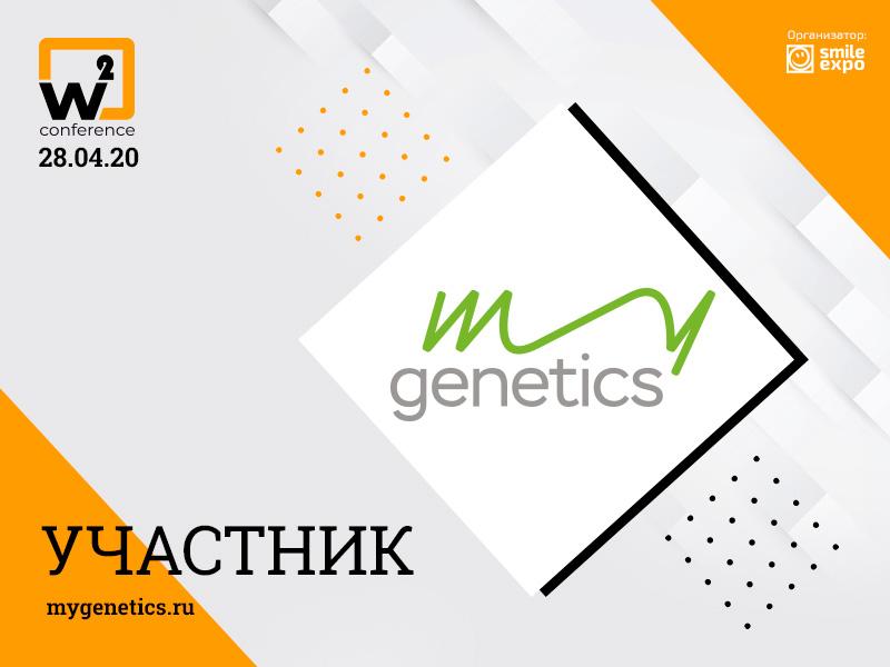 Ознакомьтесь с генетическими тестами от MyGenetics в демозоне w2 conference Moscow