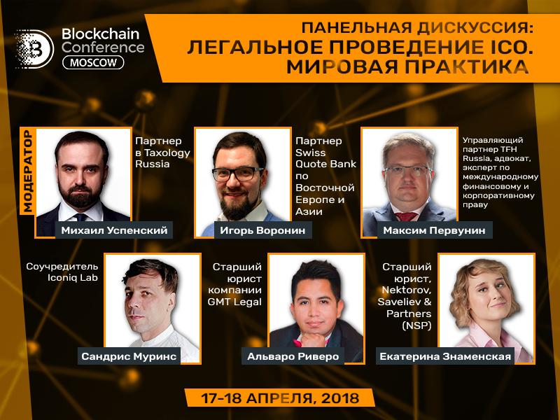Панельная дискуссия на Blockchain Conference Moscow: как легально провести ICO?