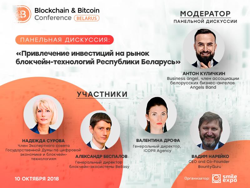 Панельная дискуссия «Привлечение инвестиций в рынок блокчейн-технологий»: что обсудят эксперты