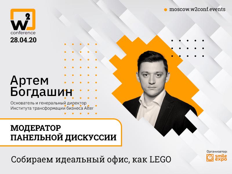 Панельная дискуссия w2 conference Moscow: идеальный офис – какой он?