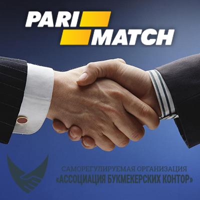«Пари-Матч» присоединился к СРО букмекеров