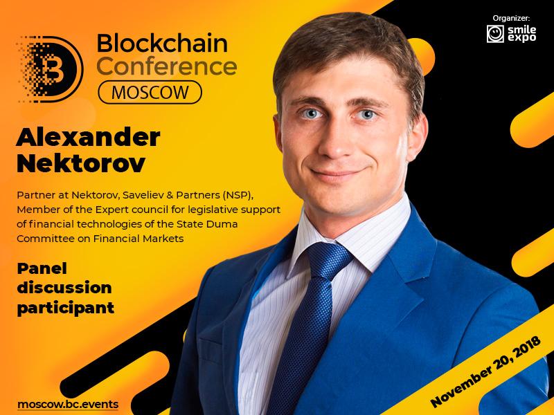 Participant of panel discussion on blockchain regulation – lawyer Alexander Nektorov