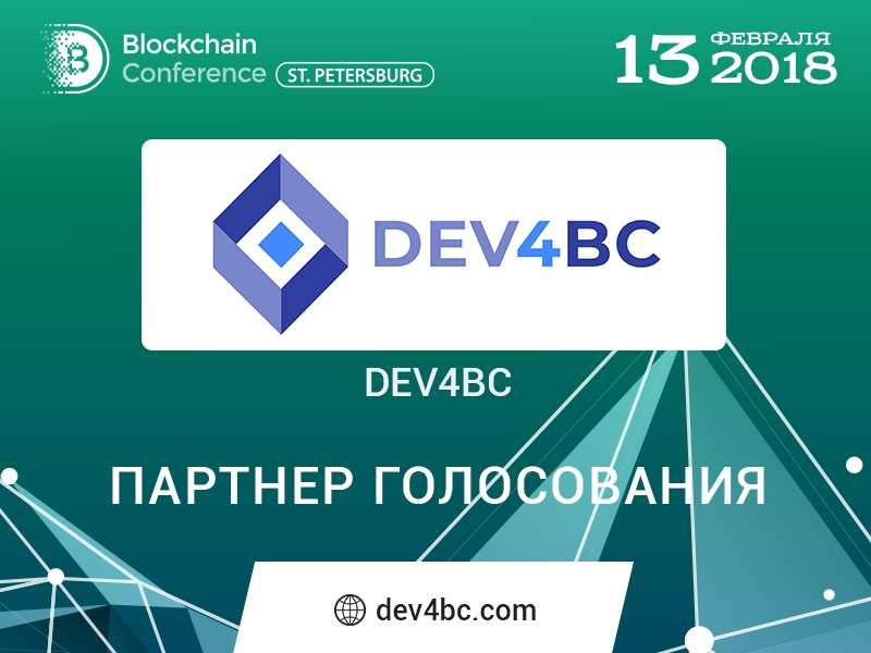 Партнер электронного голосования ICO Battle — компания Dev4bc