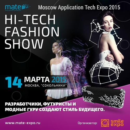 Партнер Hi-tech Fashion Show  Ксения Серая: «Мне нравятся эксперименты в области компьютерных разработок»