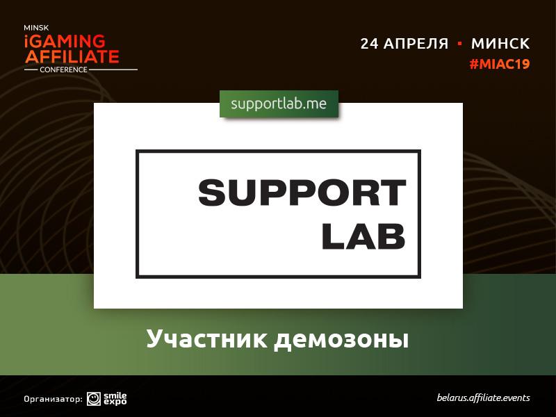 Партнер казино по обслуживанию клиентов SupportLAB – участник демозоны Minsk iGaming Affiliate Conference