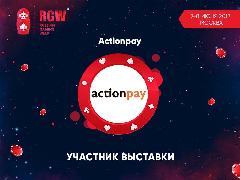 Партнерки и гемблинг: компания Actionpay примет участие в Russian Gaming Week 2017