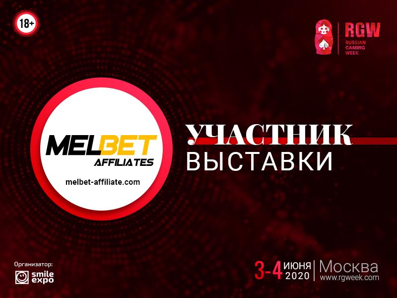 Партнерская программа MELBET Affiliates – экспонент выставки Russian Gaming Week 2020