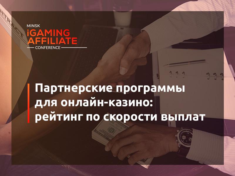 Партнерские программы для онлайн-казино: рейтинг по скорости выплат