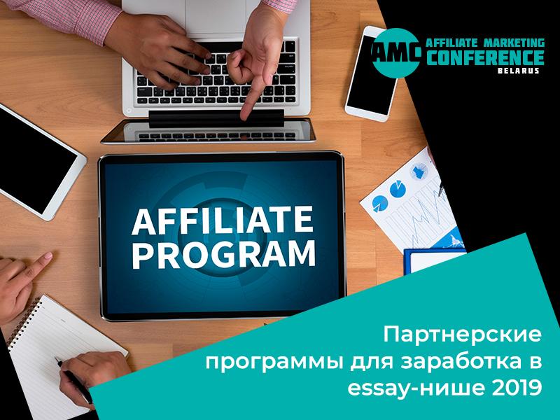 Партнерские программы для заработка в essay-нише 2019