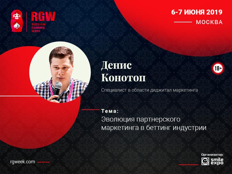 Партнерский маркетинг в беттинге – выступление эксперта по digital-маркетингу Дениса Конотопа
