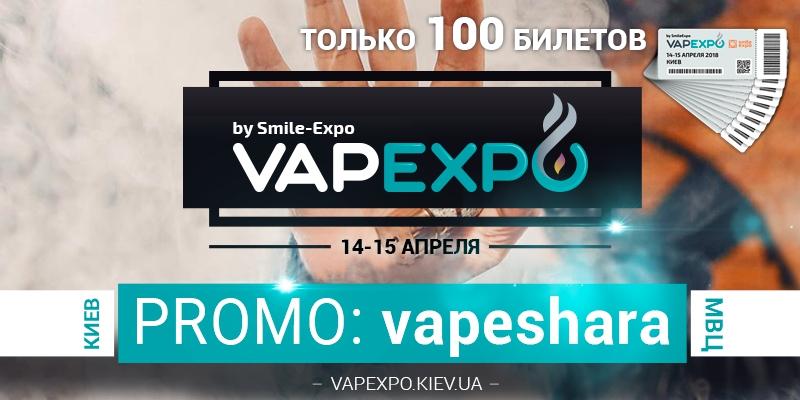 Пасхальная скидка на VAPEXPO Kiev 2018: 100 билетов по 50 гривен!