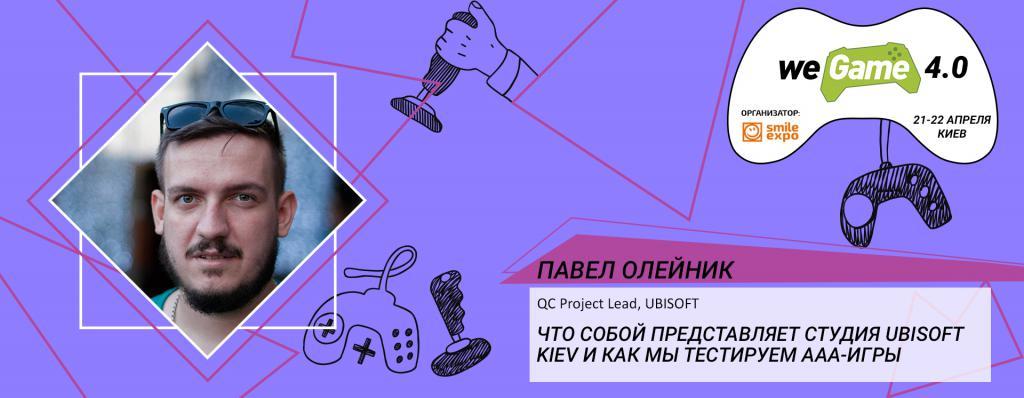 Павел Олейник из Ubisoft Kiev станет спикером открытого лектория на WEGAME 4.0