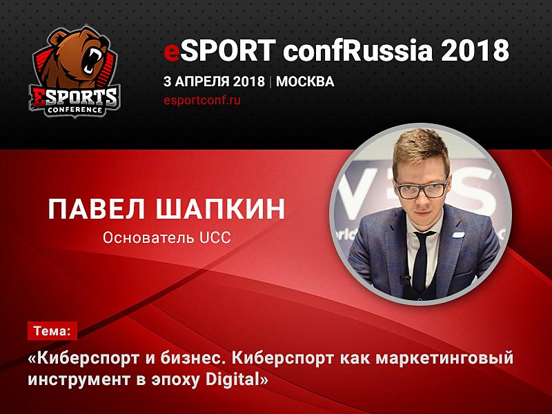 Павел Шапкин на конференции eSPORTconf RU 2018: о роли киберспорта в эпоху Digital