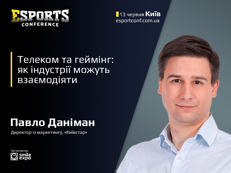 Павло Даніман із «Київстар» розповість про взаємозв'язок телекому й геймінгу