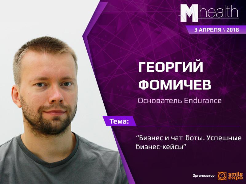 Перспективы чат-ботов в сфере медицины – от спикера M-Health Congress Георгия Фомичева