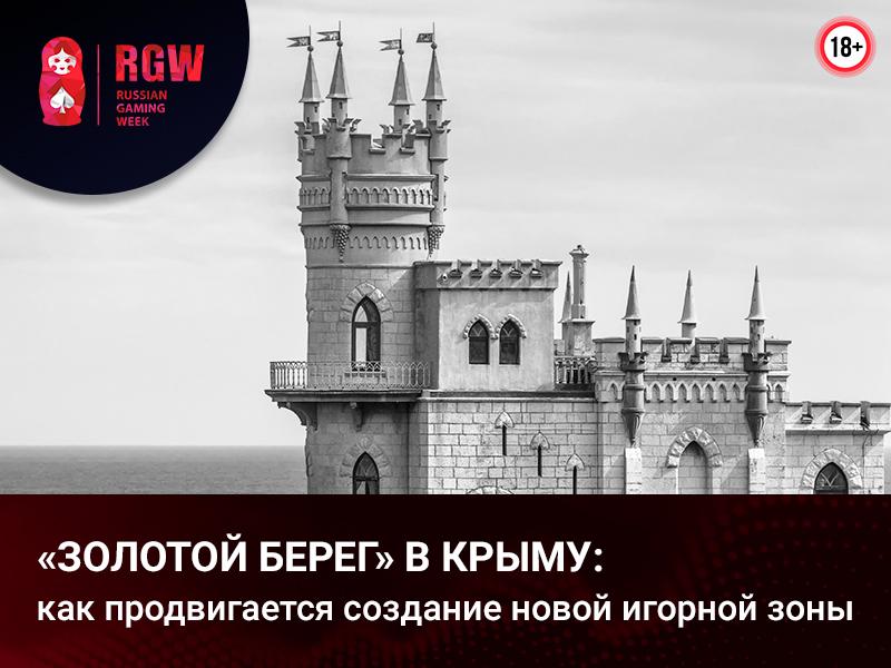 Перспективы игорной зоны в Крыму: объемы инвестиций и прогнозы