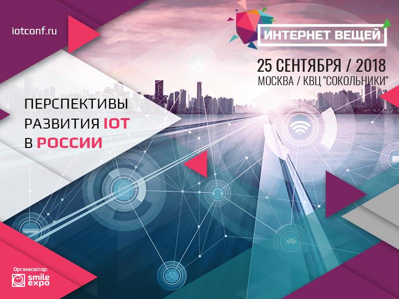 Перспективы развития IoT в России