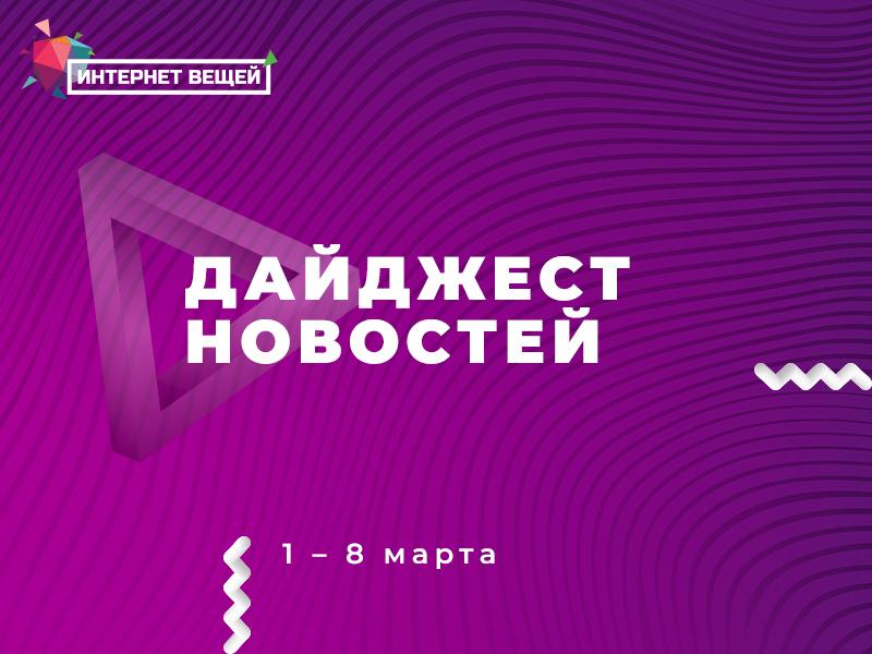 Первая в мире сим-карта с поддержкой 5G и распознавание лиц в российских маркетах. IoT-новости недели